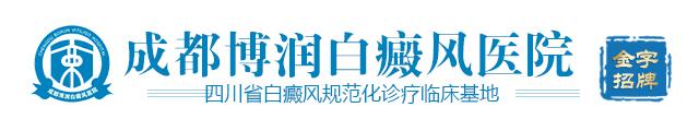烟台半岛白癜风研究院 logo